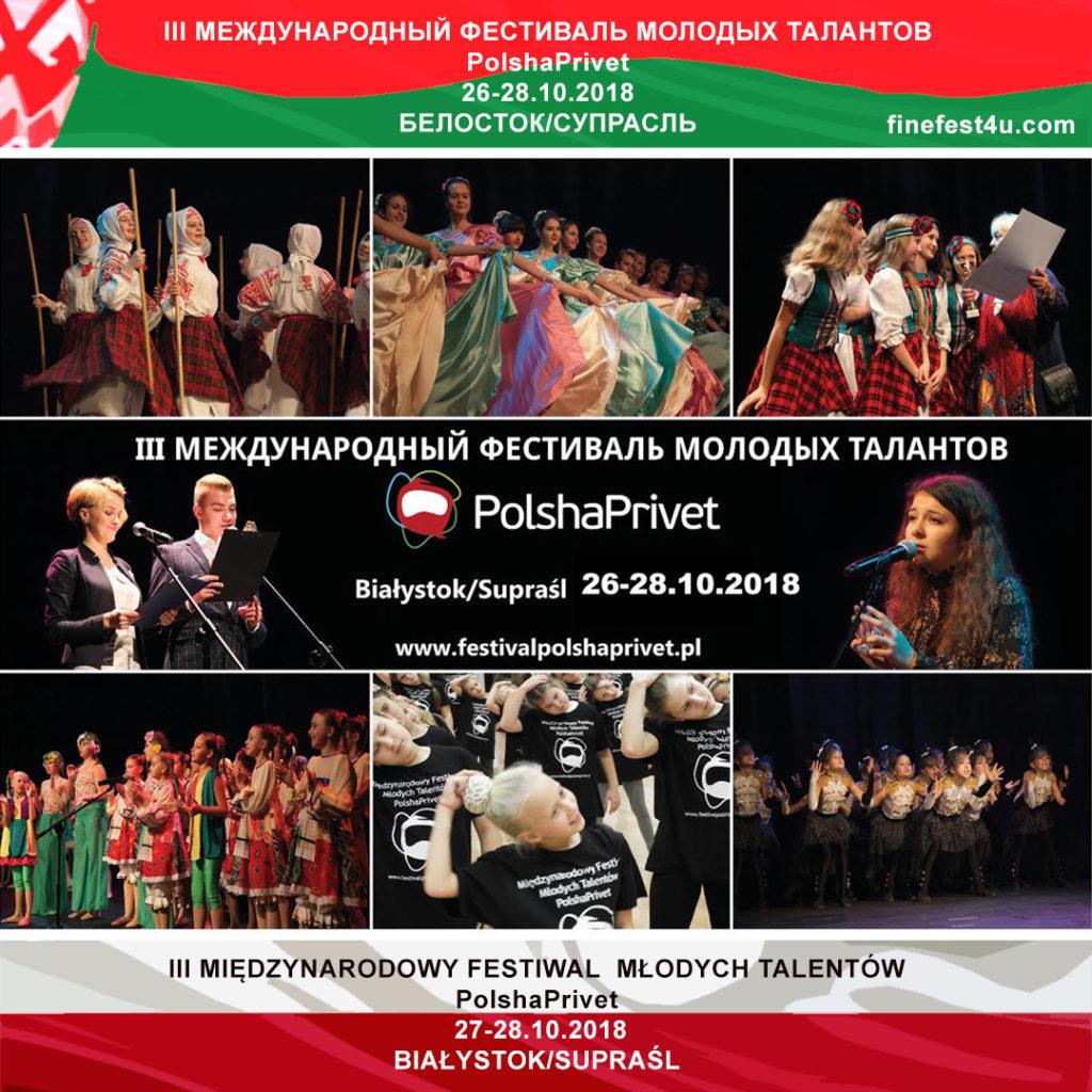 III МЕЖДУНАРОДНЫЙ ФЕСТИВАЛЬ МОЛОДЫХ ТАЛАНТОВ PolshaPrivet